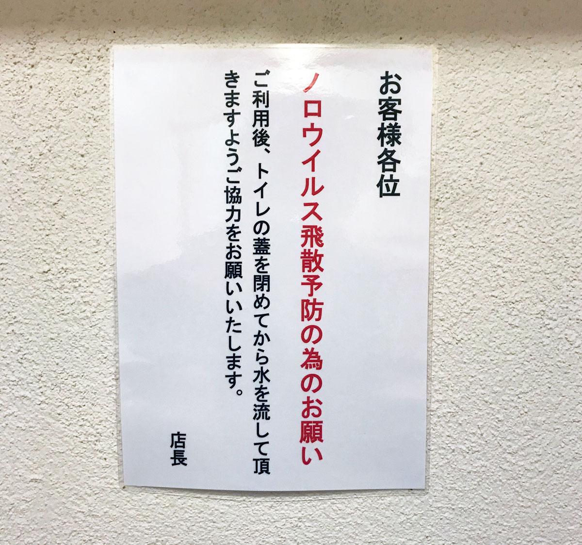 飲食店のトイレに貼られた「フタをして流してください」というポスター