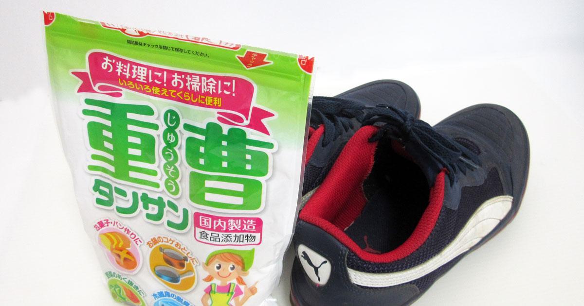 重曹を靴に入れると悪臭が消える」を試してみた