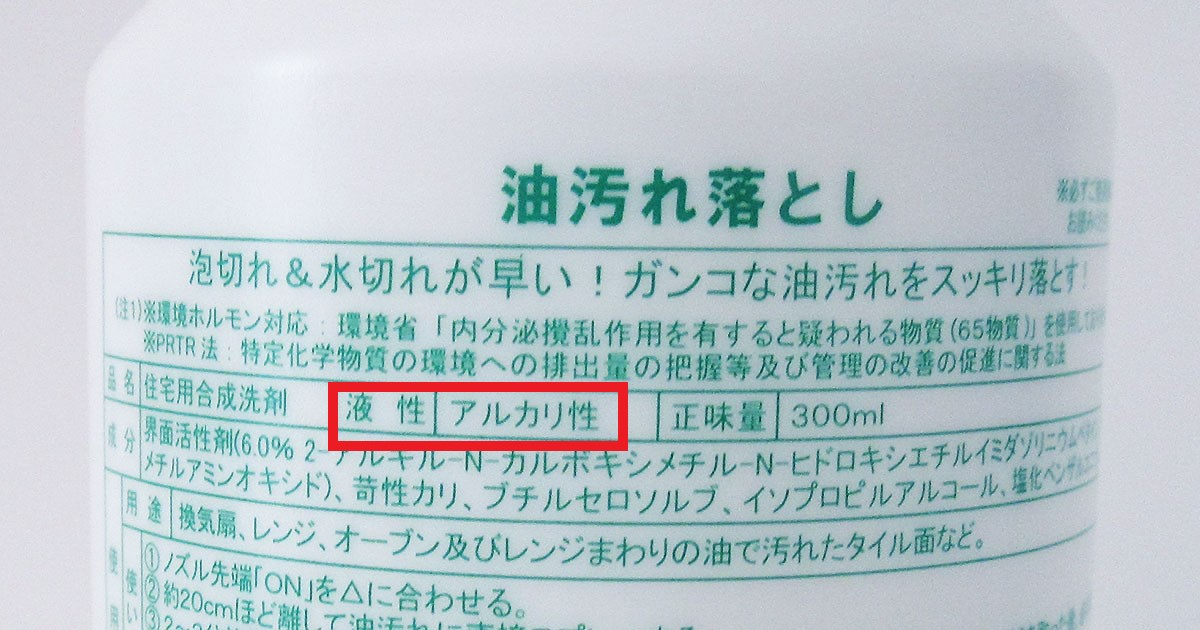 サニクリーンの油汚れ落しラベル部分の写真