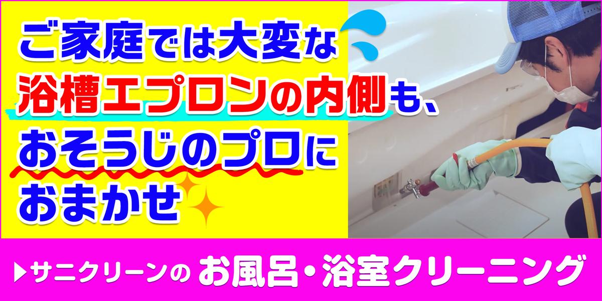 サニクリーンのお風呂・浴室クリーニングのホームページへとばすバナー