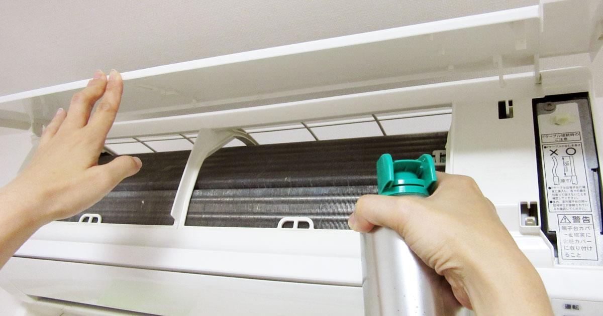 カビ、故障!? エアコンのお掃除に「エアコン洗浄スプレー」をあまりすすめない理由