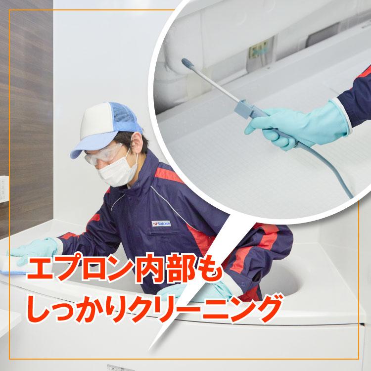 浴室清掃バナー