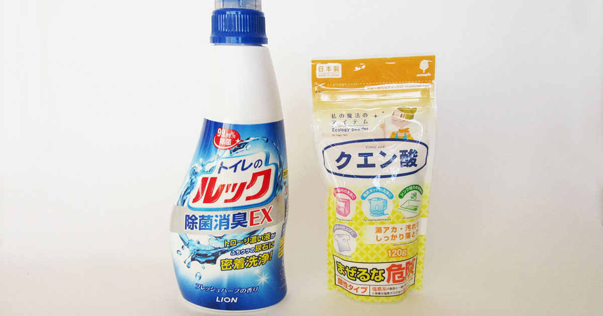 クエン酸と酸性洗剤が並べて置いてある写真