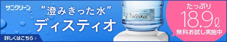 """サニクリーン """"澄みきった水""""ディスティオ たっぷり18.9L 無料お試し実施中 詳しくははこちら"""