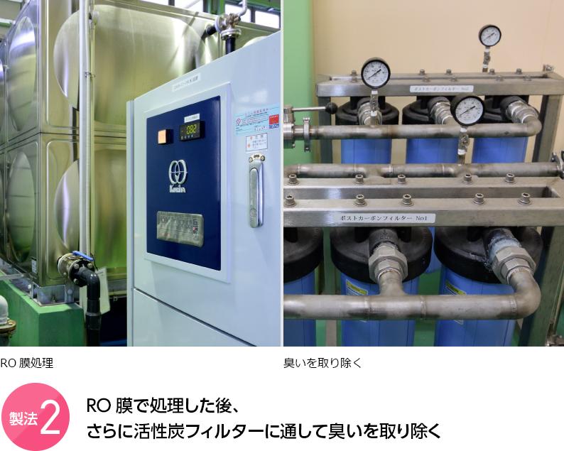 製法2 RO膜で処理した後、さらに活性炭フィルターに通して臭いを取り除く
