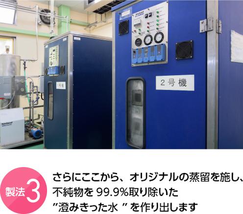 """製法3 さらにここから、オリジナルの蒸留を施し、不純物を99.9%取り除いた""""澄みきった水""""を作り出します"""